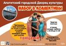 Занятия танцами - Брынева Н.В.